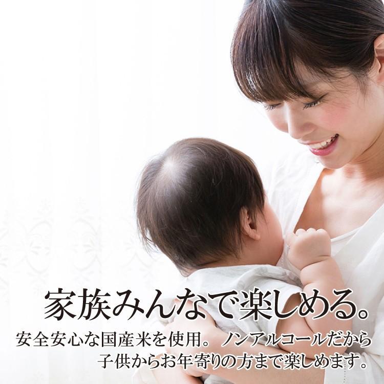 こうじや里村 お米と米麹でつくったあまざけ1L×3本【送料無料】|tukeru-shopping|09