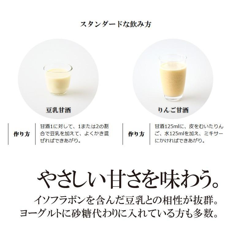 こうじや里村 お米と米麹でつくったあまざけ1L×3本【送料無料】|tukeru-shopping|11