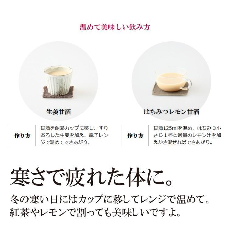 こうじや里村 お米と米麹でつくったあまざけ1L×3本【送料無料】|tukeru-shopping|12