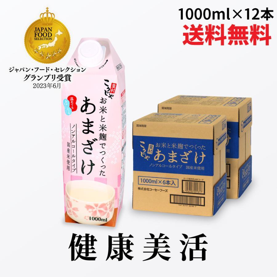 こうじや里村 お米と米麹でつくったあまざけ1000ml×12本セット【送料無料】|tukeru-shopping