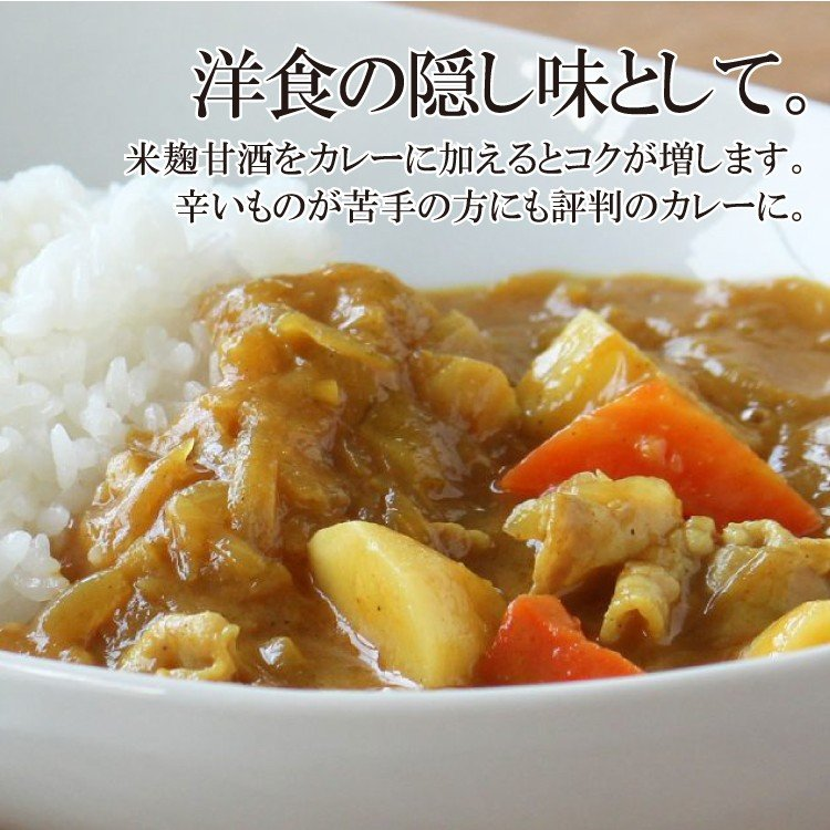 こうじや里村 お米と米麹でつくったあまざけ1000ml×12本セット【送料無料】|tukeru-shopping|17