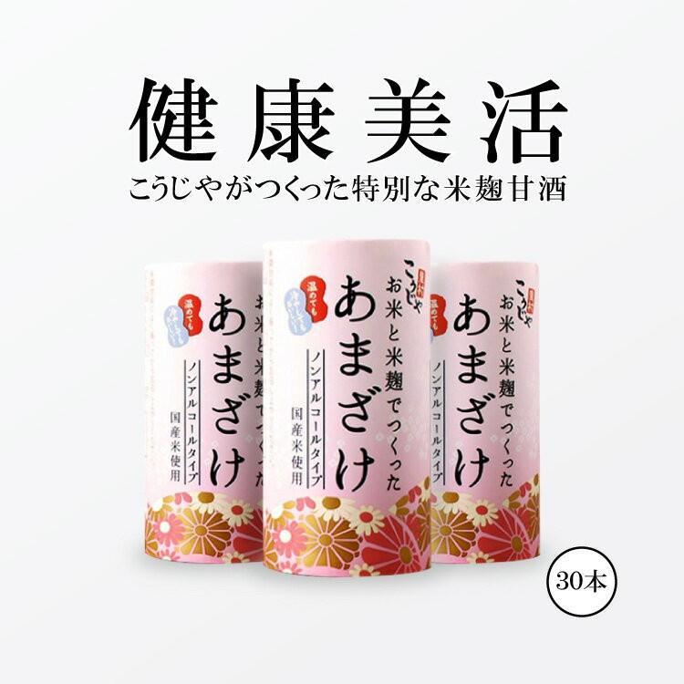 こうじや里村 お米と米麹でつくったあまざけ 125ml×30本【送料無料】 tukeru-shopping