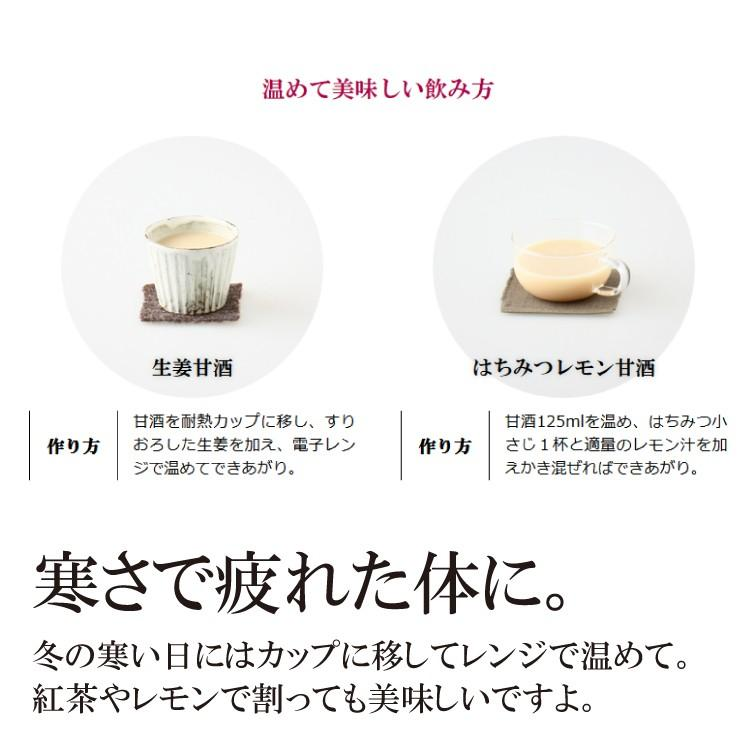 こうじや里村 お米と米麹でつくったあまざけ 125ml×30本【送料無料】 tukeru-shopping 11