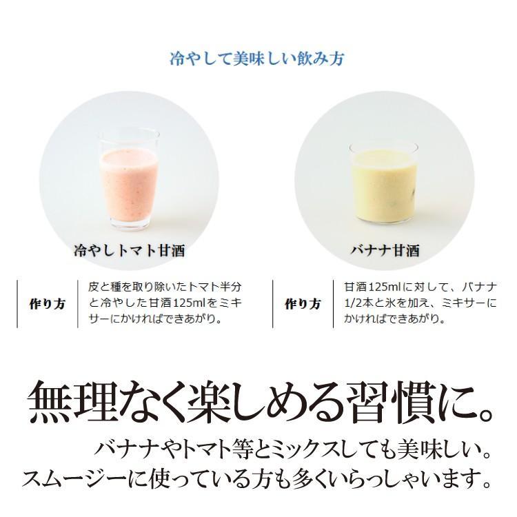こうじや里村 お米と米麹でつくったあまざけ 125ml×30本【送料無料】 tukeru-shopping 12
