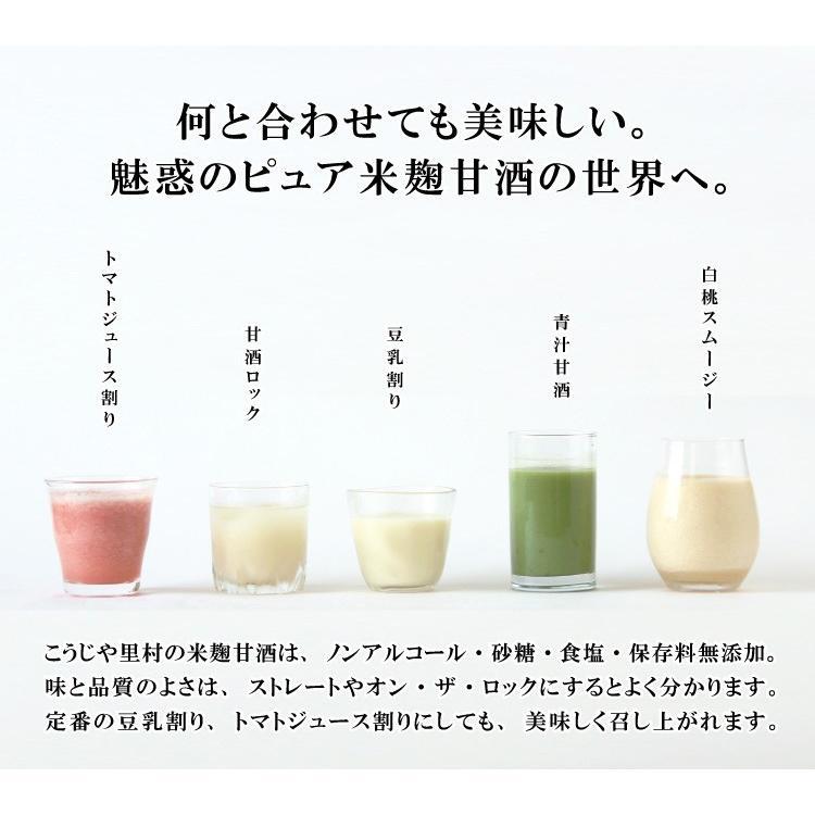こうじや里村 お米と米麹でつくったあまざけ 125ml×30本【送料無料】 tukeru-shopping 15