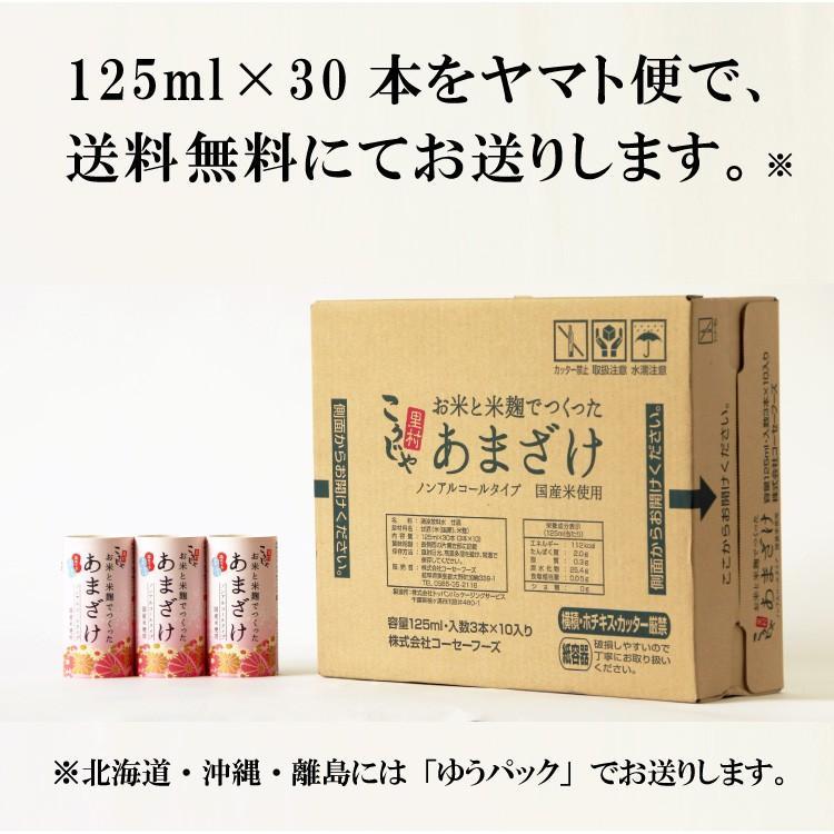 こうじや里村 お米と米麹でつくったあまざけ 125ml×30本【送料無料】 tukeru-shopping 16