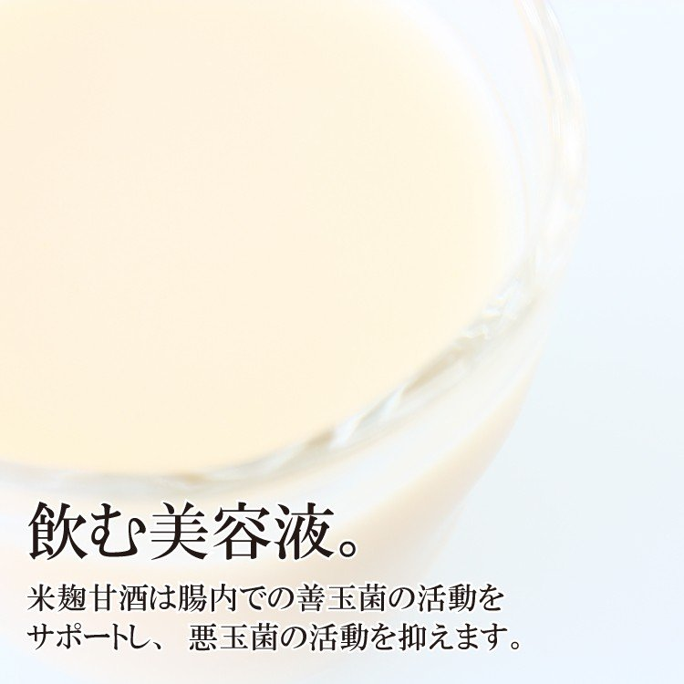 こうじや里村 お米と米麹でつくったあまざけ 125ml×30本【送料無料】 tukeru-shopping 06
