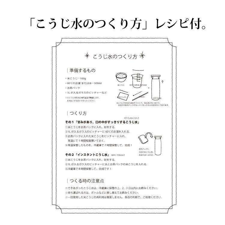 こうじや里村 米こうじ300g×2箱(20入)|tukeru-shopping|08