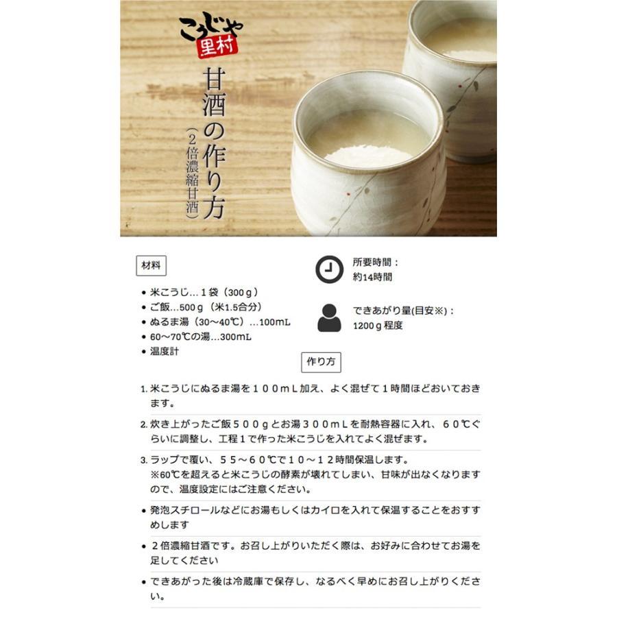 こうじや里村 米こうじ300g×2箱(20入)|tukeru-shopping|10