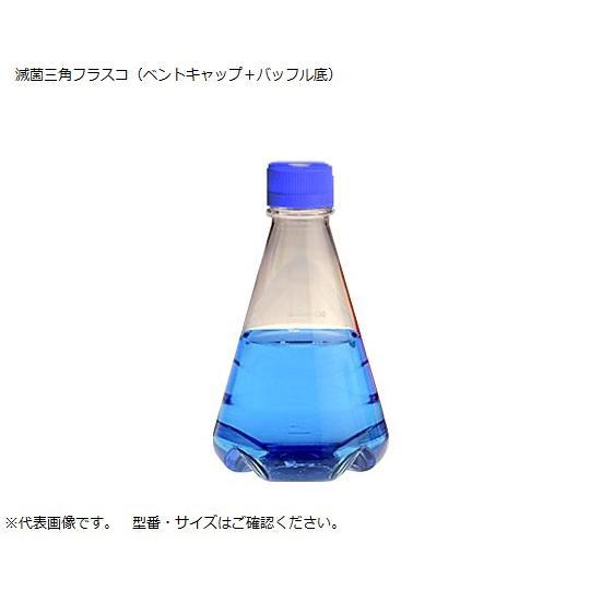 滅菌三角フラスコ(ベントフィルターキャップ/バッフル底) 500mL サーモフィッシャーサイエンティフィック aso 2-9607-08 医療・研究用