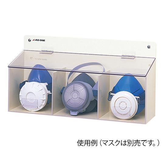 マスクケース トリプル 417×111×215mm アズワン aso 8-5370-02 医療・研究用機器