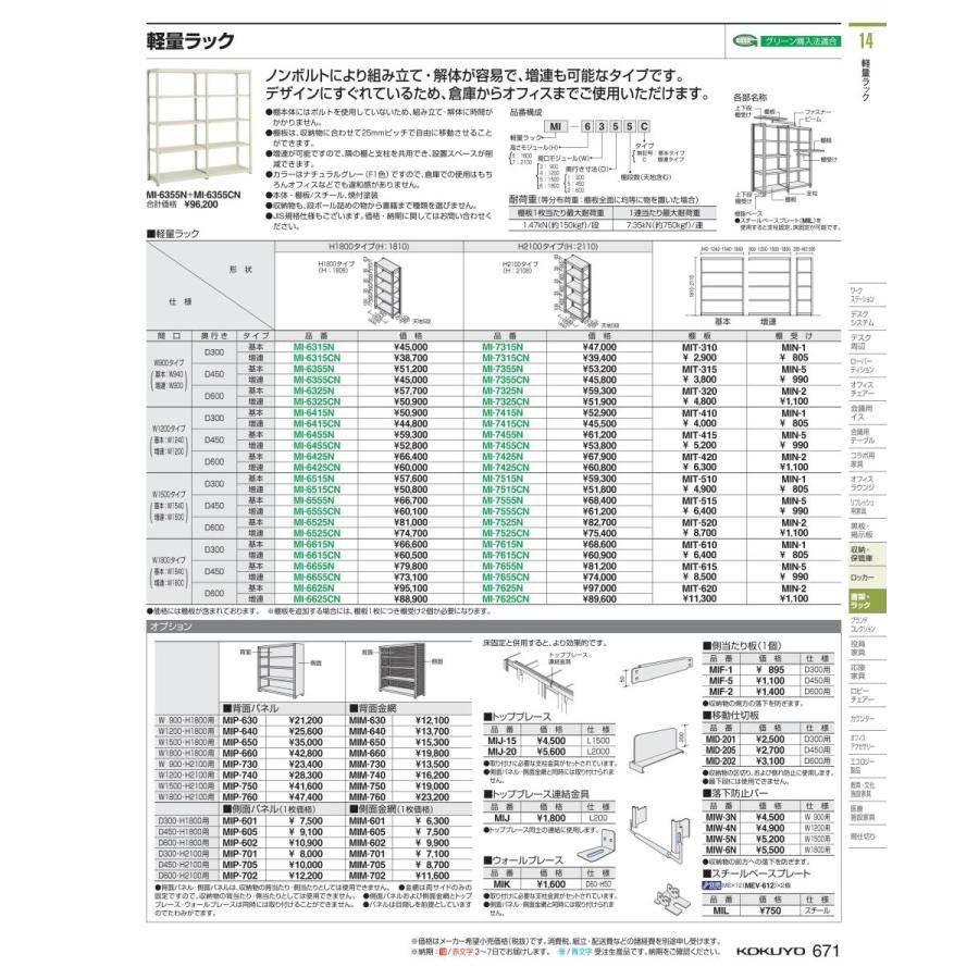●送料無料 棚 軽量ラック MI-6425CN 58793527 コクヨ kokuyo|tukishimado5|02