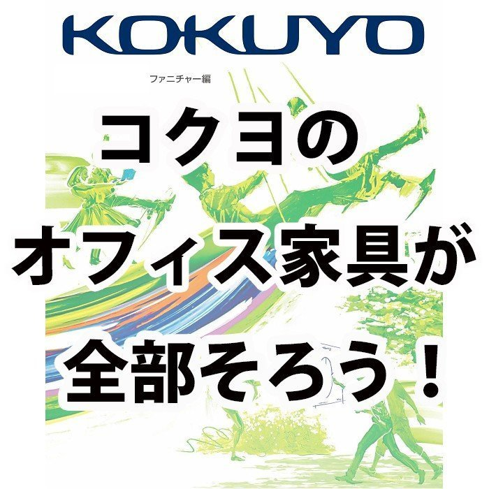 コクヨ KOKUYO デスク WV+増連 開閉式配線 DWV-WJ1814-E6APAW1 65095294
