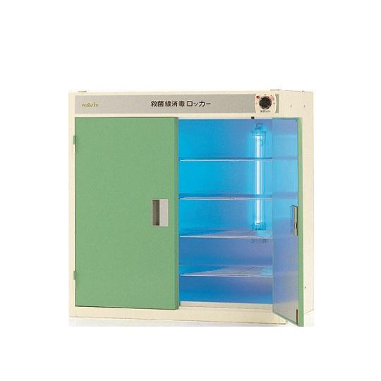 殺菌線消毒ロッカー AS−G その他 aso 0-139-12 医療・研究用機器