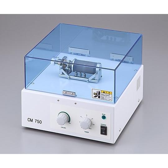 小型水平振動粉砕機 CM750 城戸メノウ乳鉢製作所 aso 1-2843-01 医療・研究用機器
