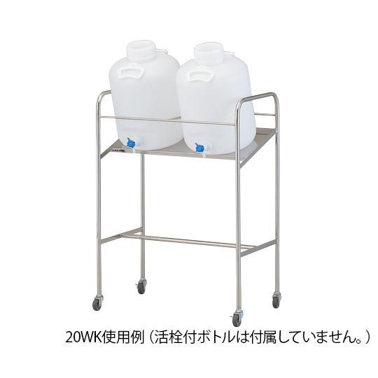 傾斜式ハンディーボトルスタンド 搭載ボトル数:20L×2個 アズワン aso 1-4841-04 医療・研究用機器