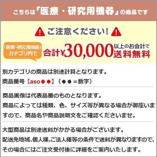 人工鼻(トラキライフII) 人工鼻 その他 aso 8-5721-01 医療・研究用機器 tukishimado 02