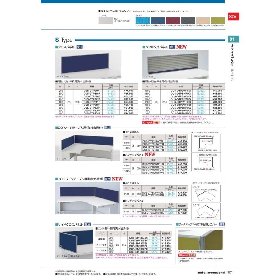 【全国配送可】-イナバ オフィスデスク DTPワークテーブル用 DUS-DTP312WTFR S7 品番(156834)
