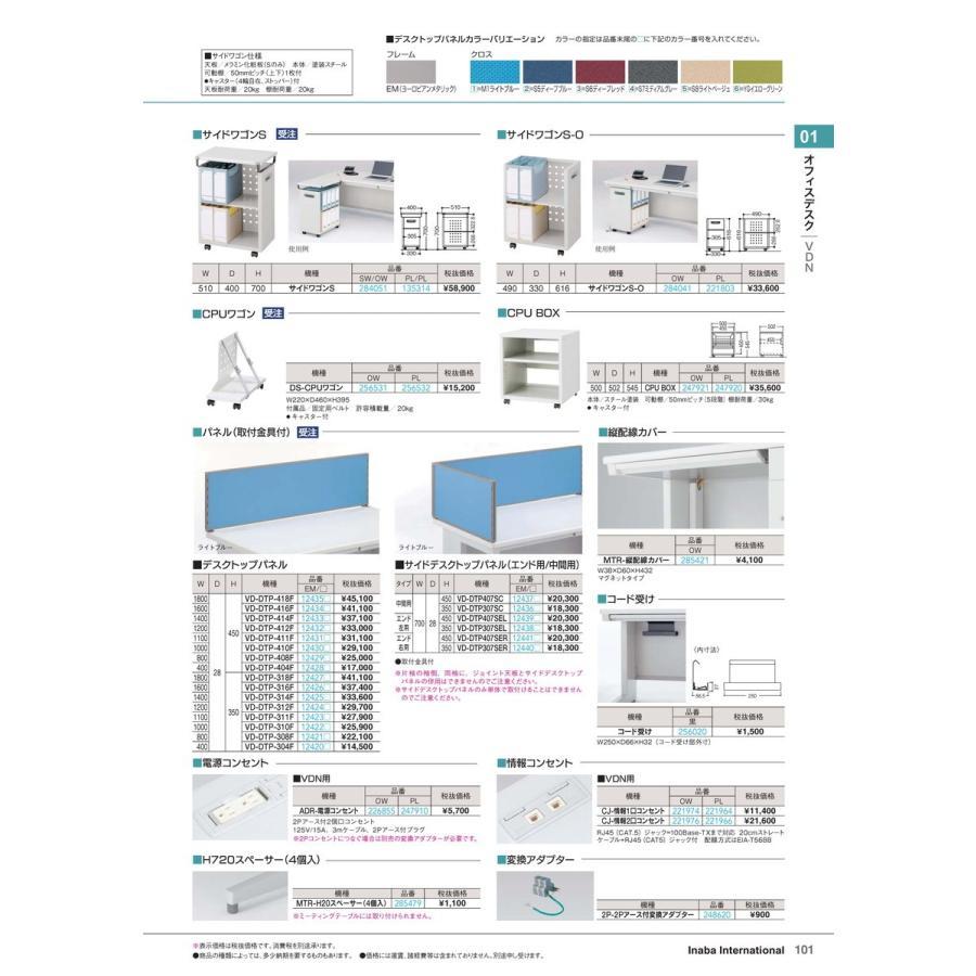 【全国配送可】-イナバ オフィスデスク デスクトップパネル VD-DTP-410F EM/S5 品番(124302)