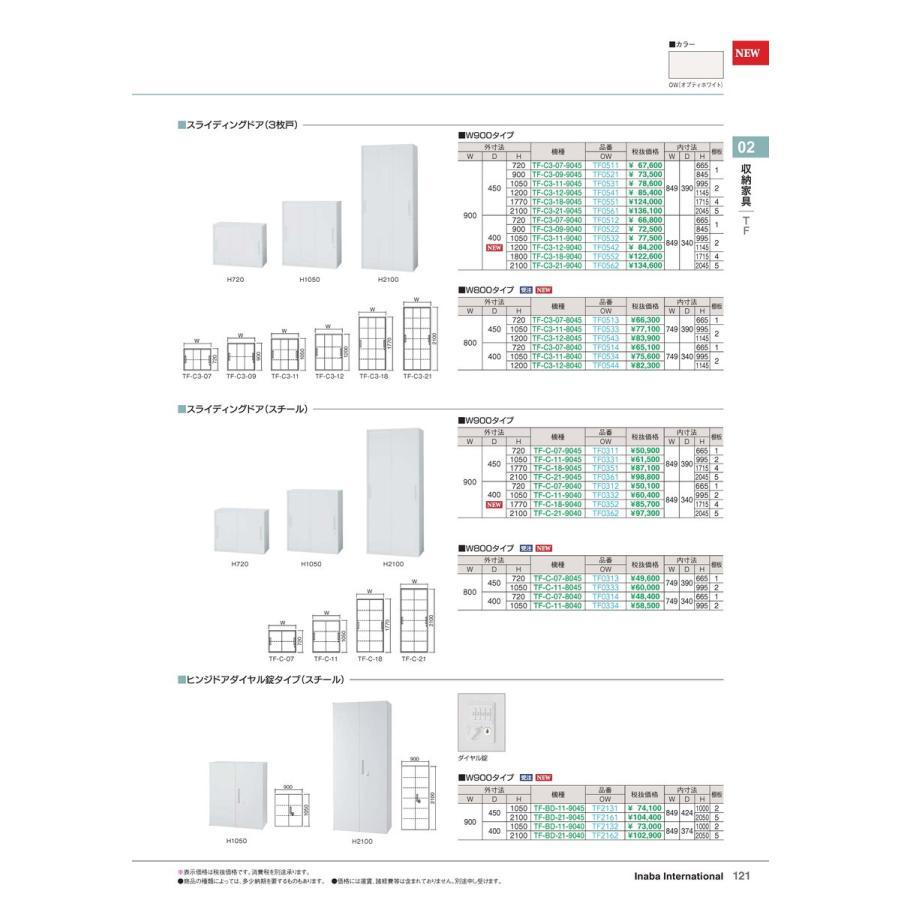 【全国配送可】-イナバ 収納家具 書庫 TF-C-11-9045スライディングドア OW OW 品番(TF0331)