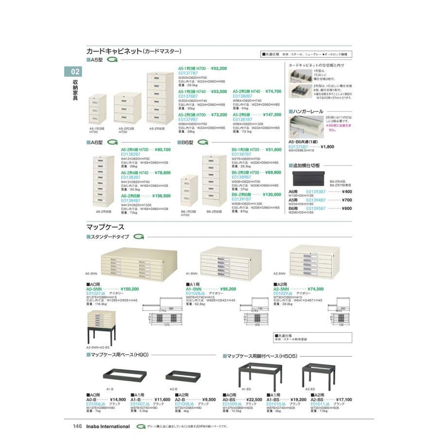 【全国配送可】-イナバ 収納家具 カードマスター A5-1列3段 H700 ニューグレー 品番(E01377B7)
