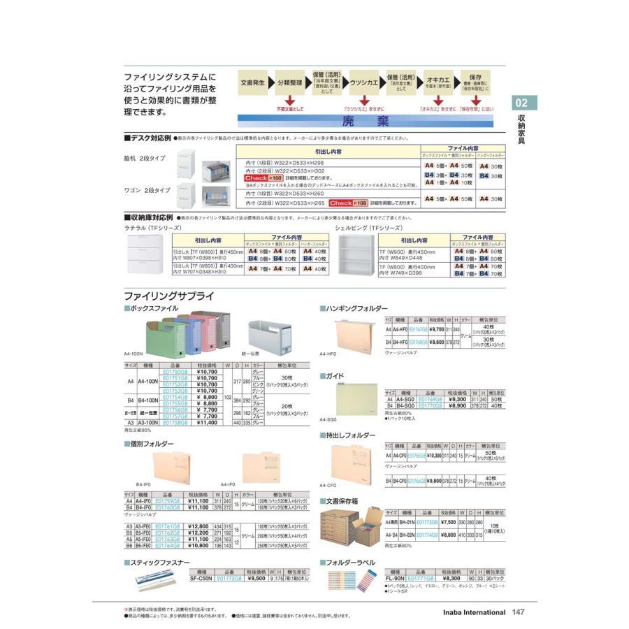 【全国配送可】-イナバ 収納家具 ボックスファイル A3-100N A3-100N グレー 品番(E01758G8)