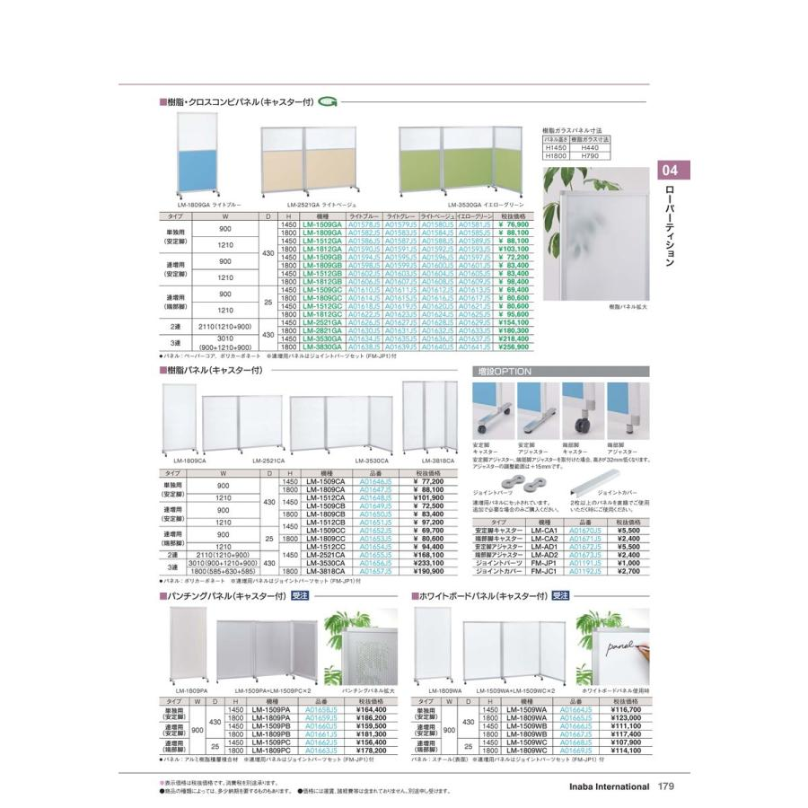 【全国配送可】-イナバ ローパーティション パネル LM-1812GB ライトブルー 品番(A01606J5) 品番(A01606J5)