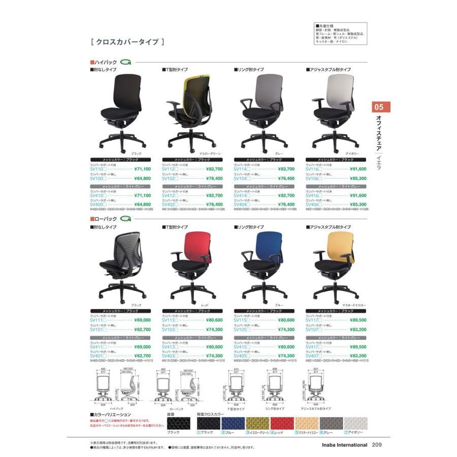 【全国配送可】-イナバ オフィスチェア Yera クロス LG ロー A肘 LS イエローG 品番(SV4173)