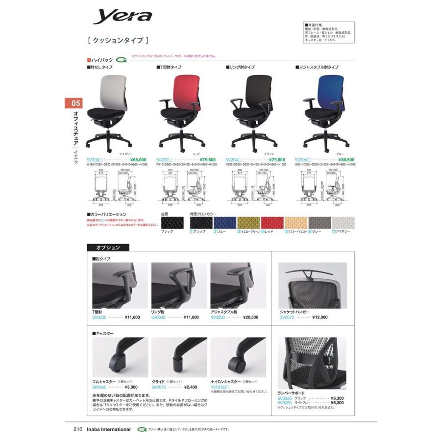 【全国配送可】-イナバ オフィスチェア Yera オプション T型肘 T型肘 品番(SV0030)
