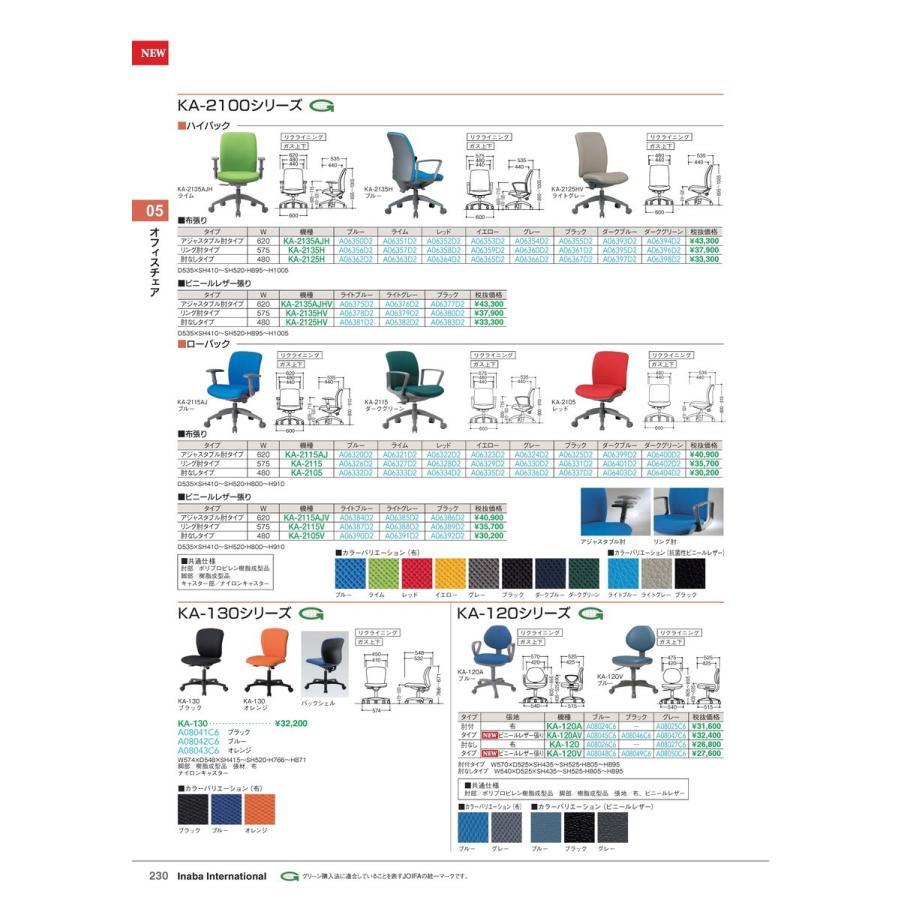 【全国配送可】-イナバ オフィスチェア オフィスチェア KA-2135AJH ブルー 品番(A06350D2) 品番(A06350D2)
