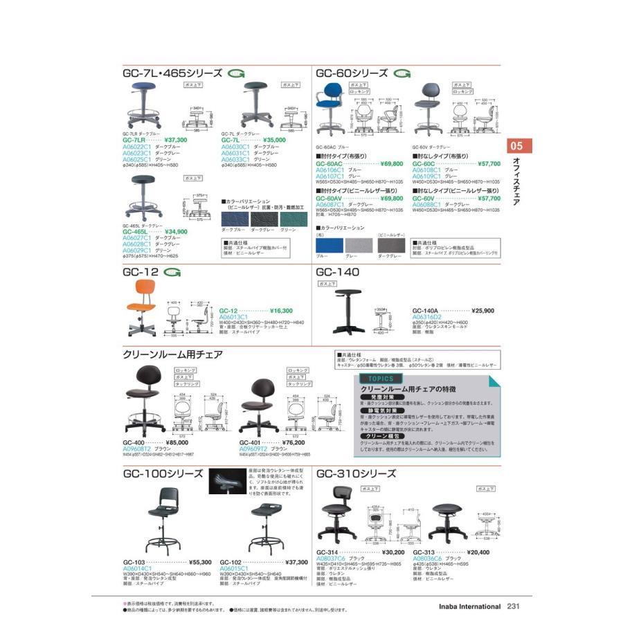 【全国配送可】-イナバ オフィスチェア チェア 【全国配送可】-イナバ オフィスチェア チェア GC-12 品番(A06013C1)