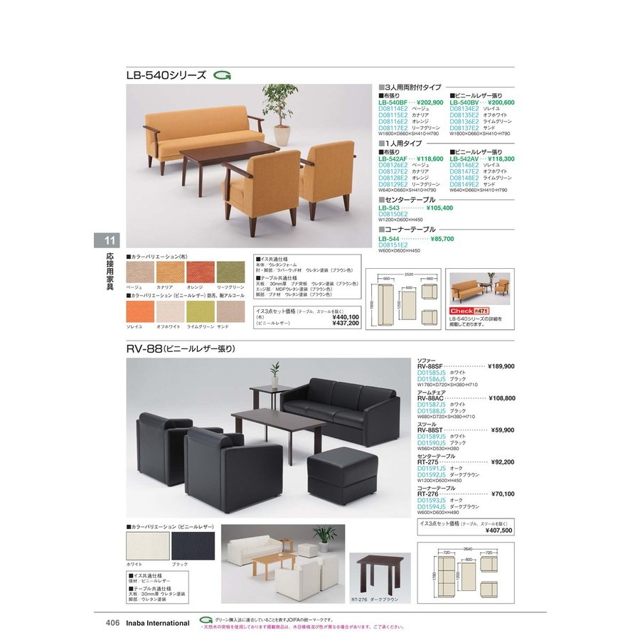 【全国配送可】-イナバ 応接用家具 ロビーチェア LB-542AF 1人用 1人用 カナリア 品番(D08127E2)
