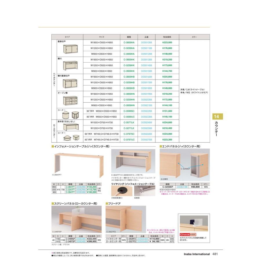 【全国配送可】-イナバ カウンター エンドパネル(ハイカウンター) C-3259EP WS 品番(D05831B8)