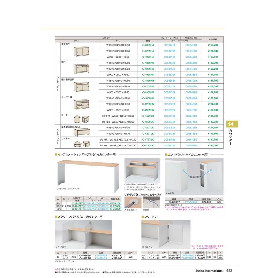 【全国配送可】-イナバ カウンター ハイカウンター 棚付 C-4259HK LM/W 品番(D05855B8)