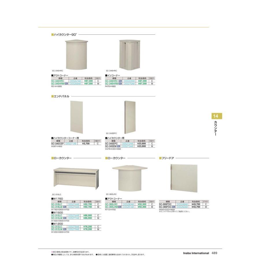 【全国配送可】-イナバ カウンター ローカウンター SC-360LRM オークピーリング 品番(D05281A8)