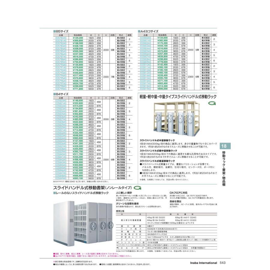 【全国配送可】-イナバ 移動ラック・書架・物品棚 スライドハンドル式書架/移動ラック 複移4 A4/5段 品番(E05805A5) 品番(E05805A5)