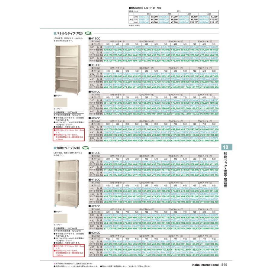 【全国配送可】-イナバ 移動ラック・書架・物品棚 軽量ラックN型 6段 サングレー 120-60-240 品番(E06135A5)