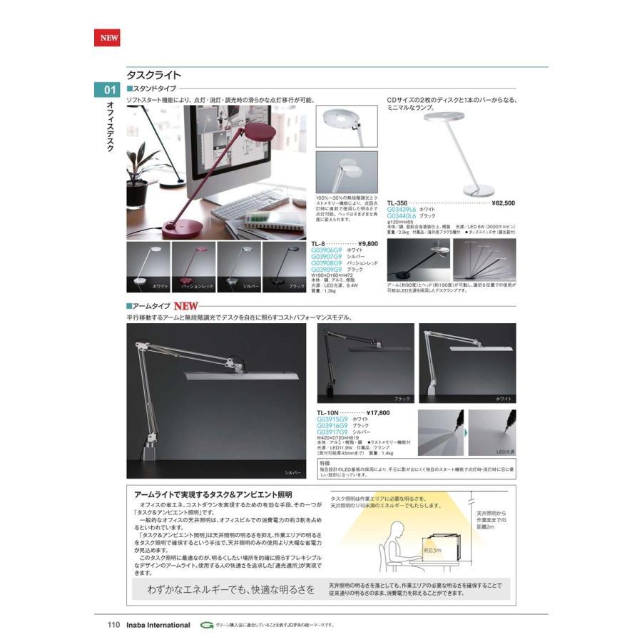 【全国配送可】-イナバ オフィスアクセサリー タスクライト TL-8 スタンドタイプ シルバー 品番(G03907G9)