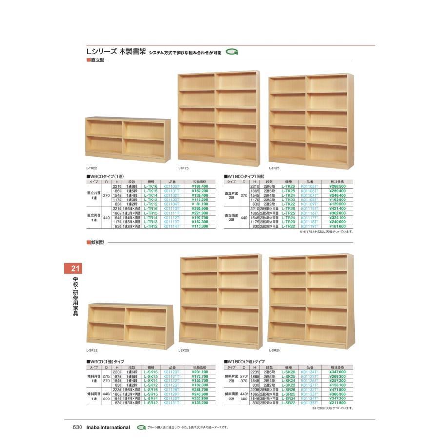 【全国配送可】-イナバ 学校・研修用家具 木製書架 直立型 L-TR14 両面1連 両面1連 オーク 品番(K01112T1)
