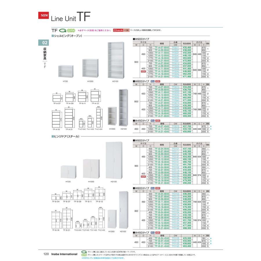 【全国配送可】-イナバ  書庫 TF-A-12-8040 オープン オープン OW 品番(TF0044)
