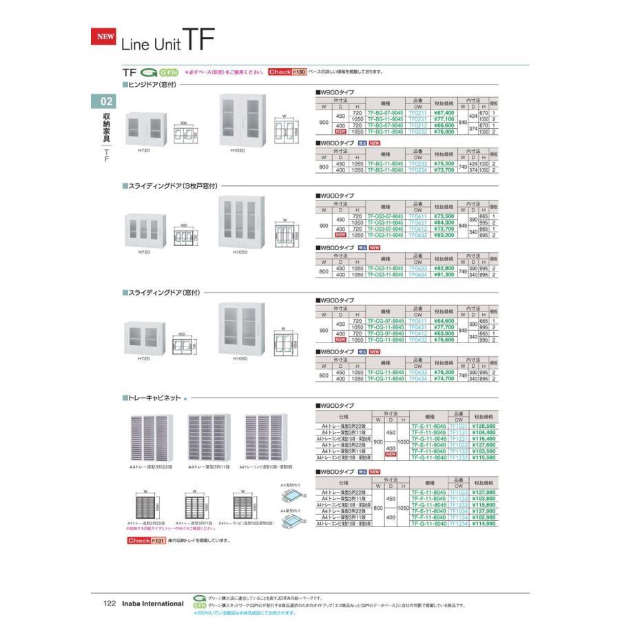 【全国配送可】-イナバ  書庫 TF-CG-07-9040 TF-CG-07-9040 スライディング窓 OW 品番(TF0412)