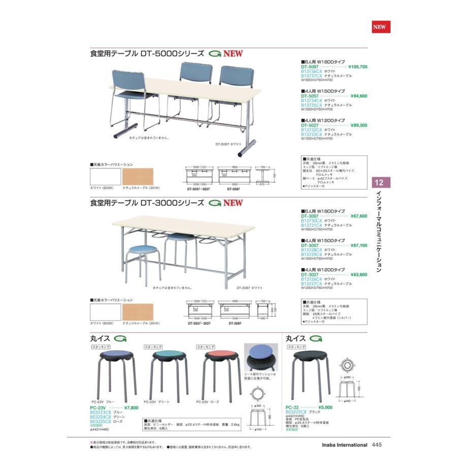 【全国配送可】-イナバ  食堂用テーブル DT-5027 ナチュラルメープル 品番(B13733C4)