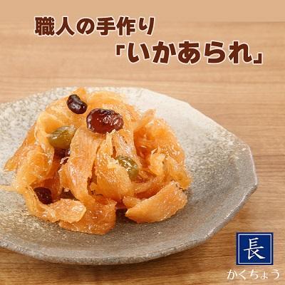 いかあられ1000 つくだ煮 佃煮 いか 無添加 無着色 懐かしい味 国産 おつまみ|tukudani