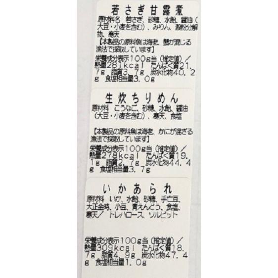 秋田つくだ煮 かくちょう佐藤食品 選べる詰合せ4000 送料無料(条件付き)|tukudani|17
