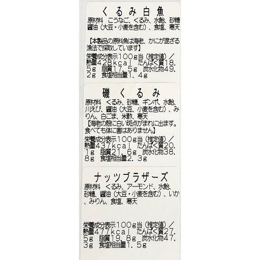 秋田つくだ煮 かくちょう佐藤食品 選べる詰合せ4000 送料無料(条件付き)|tukudani|18