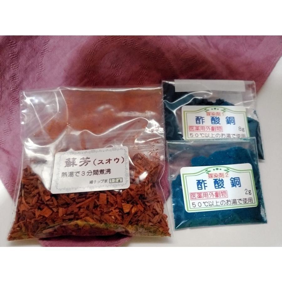 19 牡丹色(蘇芳) 草木染めキット turfan