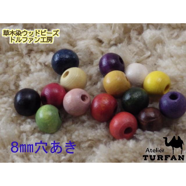 草木染ウッドビーズ 8mm 臙脂色(えんじ) 501 turfan