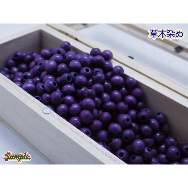 草木染ウッドビーズ 8mm 紫色510 turfan