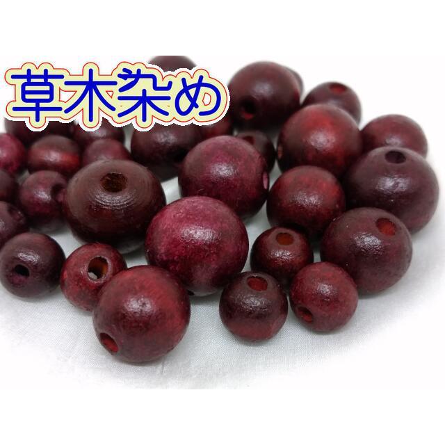 草木染め 紅玉色 φ12mm ウッドビーズ 610|turfan