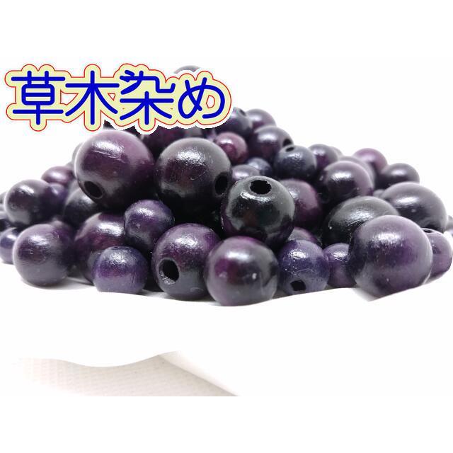 (特価)草木染め 紫根紫色 φ12mm ウッドビーズ 611|turfan|03